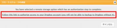 1013 08 400x97 バックアップ方法(プラグイン)を【BackWPup】から【UpdraftPlus】に移行