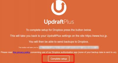 1013 10 400x214 バックアップ方法(プラグイン)を【BackWPup】から【UpdraftPlus】に移行