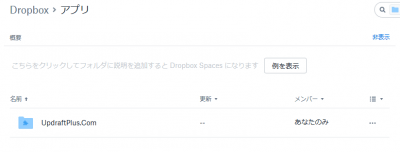 1013 11 400x152 バックアップ方法(プラグイン)を【BackWPup】から【UpdraftPlus】に移行
