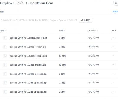 1013 12 400x338 バックアップ方法(プラグイン)を【BackWPup】から【UpdraftPlus】に移行