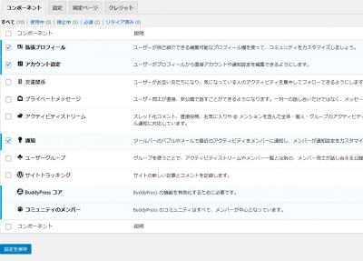 1113 01 400x287 BuddyPress【WordPress プラグイン】バージョン 5.0.0 アップデートレビュー