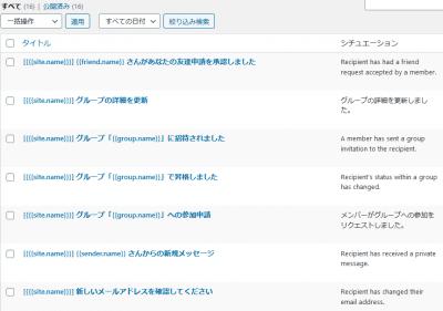 1113 02 400x281 BuddyPress【WordPress プラグイン】バージョン 5 アップデートレビュー