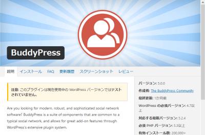 1113 400x263 BuddyPress【WordPress プラグイン】バージョン 5.0.0 アップデートレビュー
