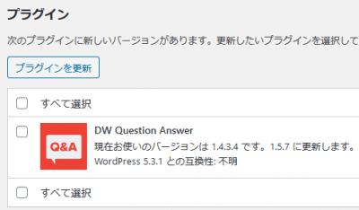 1219 400x234 DW Question Answer プラグイン バージョンアップ(1.4.3.4→1.5.7)