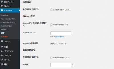 2019 05 400x244 DW Question Answer プラグイン バージョンアップ(1.4.3.4→1.5.7)