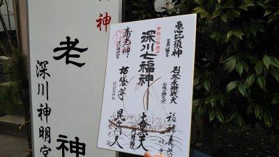 DSC 0035 400x225 深川 七福神目巡り 2020 昼食は「すしざんまい」本店で大とろ(本鮪)