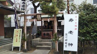 DSC 0036 400x225 深川 七福神目巡り 2020 昼食は「すしざんまい」本店で大とろ(本鮪)