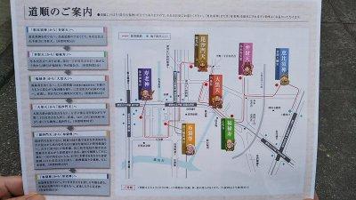 DSC 0038 400x225 深川 七福神目巡り 2020 昼食は「すしざんまい」本店で大とろ(本鮪)