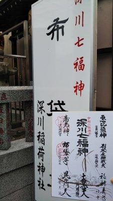 DSC 0041 225x400 深川 七福神目巡り 2020 昼食は「すしざんまい」本店で大とろ(本鮪)