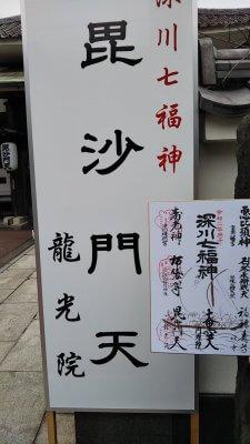 DSC 0044 225x400 深川 七福神目巡り 2020 昼食は「すしざんまい」本店で大とろ(本鮪)