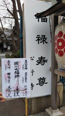 DSC 0049 225x400 深川 七福神目巡り 2020 昼食は「すしざんまい」本店で大とろ(本鮪)