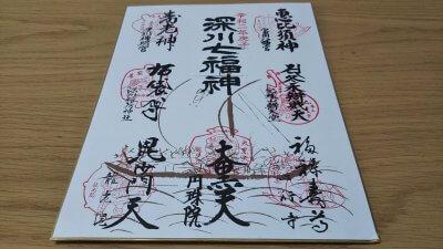 DSC 0061 400x225 深川 七福神目巡り 2020 昼食は「すしざんまい」本店で大とろ(本鮪)