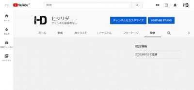 0313 01 400x187 YouTube 新チャンネル開設 チャンネル名は「ヒジリダ」