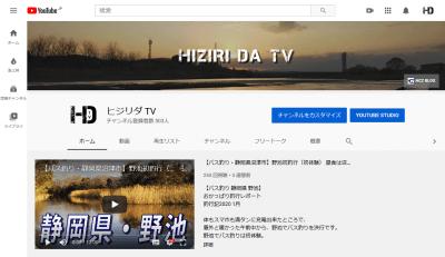 0313 02 400x231 YouTube 新チャンネル開設 チャンネル名は「ヒジリダ」