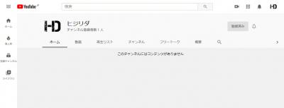 0313 04 400x153 YouTube 新チャンネル開設 チャンネル名は「ヒジリダ」