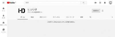 0313 06 400x131 YouTube 新チャンネル開設 チャンネル名は「ヒジリダ」