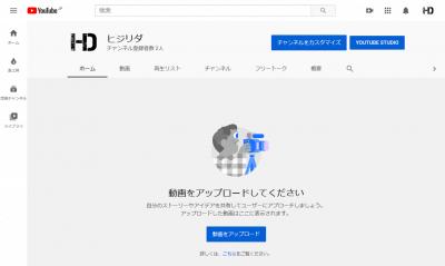 0313 07 400x239 YouTube 新チャンネル開設 チャンネル名は「ヒジリダ」