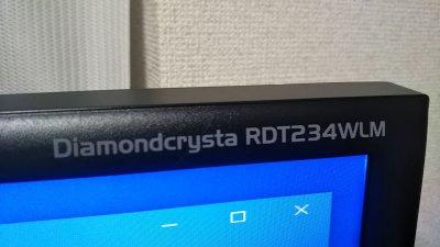 DSC 0169 400x225 三菱液晶ディスプレイ 23インチ ブラック(MITSUBISHI RDT234WLM )