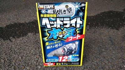 DSC 0235 400x225 車のヘッドライトをピカールで磨くとキレイになるの?やってみた