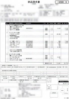 011 278x400 自家用車(アコードワゴン CH9)のオイル漏れ修理&オイル交換2020