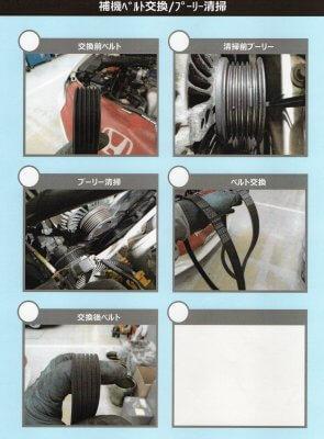 04 295x400 自家用車(アコードワゴン CH9)のオイル漏れ修理&オイル交換2020