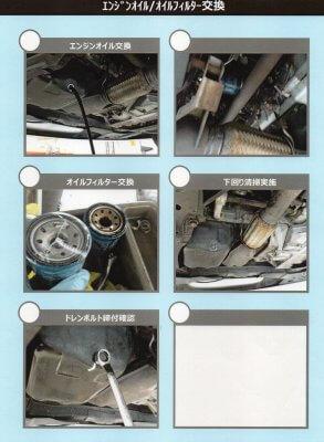 08 293x400 自家用車(アコードワゴン CH9)のオイル漏れ修理&オイル交換2020