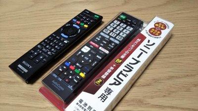 DSC 0154 400x225 テレビ(SONY BRAVIA「ブラビア」) のリモコンを購入