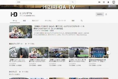 0608 02 400x266 YouTube チャンネルのトップページに「アップロード動画」が表示されないのは何故?