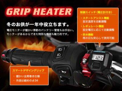 jjhan530abc 00 400x300 スクーターのグリップヒーター(ホットグリップ)選びで悩む