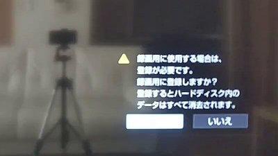0201 400x225 BRAVIAでパソコン用の外付けハードディスク(HDD)をテレビ録画用に利用する