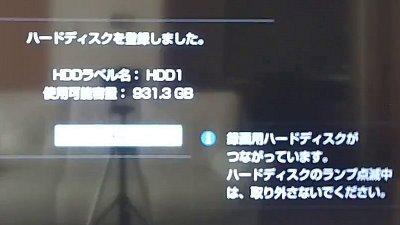 0204 400x225 BRAVIAでパソコン用の外付けハードディスク(HDD)をテレビ録画用に利用する