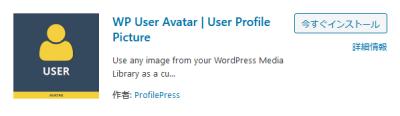 0213 400x116 ワードプレスのプロフィール写真を設定 導入プラグインは「WP User Avatar」だが・・・