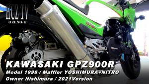 fc6927a4cd7fc6f068de9eb5d3ae4aff 300x169 KAWASAKI GPZ900R Model 1998|カワサキ 忍者 ORENO K Owner:ニシムラ
