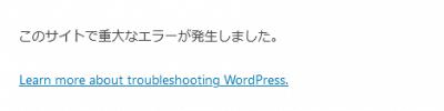 0311 01 400x100 ワードプレス(WordPress)をバージョンアップしてエラー表示されたらバージョンを戻してみる