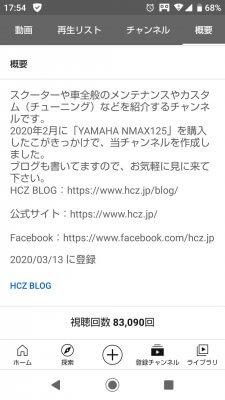 0313 02 225x400 YouTubeチャンネル「ヒジリダ」1周年