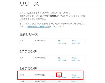 0314 03 400x315 ワードプレス(WordPress)をバージョンアップしてエラー表示されたらバージョンを戻してみる