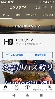 20210325 225x400 YouTubeチャンネル「ヒジリダ TV」は3周年 クリエイターツールを覗いてみると