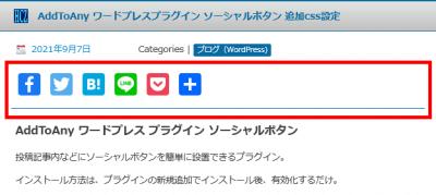0907 02 400x179 WordPress 実装中プラグイン