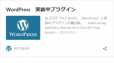 0908 01 400x224 ワードプレス Embed(埋め込み)機能の不具合を検証【ブログカード】