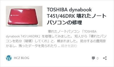 0911 400x235 ワードプレス Embed(埋め込み)機能の表示方法をカスタマイズ【ブログカード】