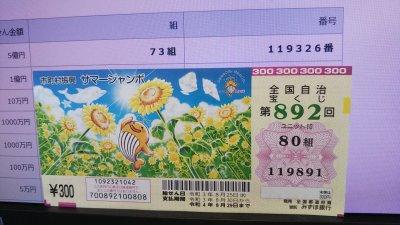 DSC 0469 400x225 第892回 全国自治宝くじ(サマージャンボ宝くじ)
