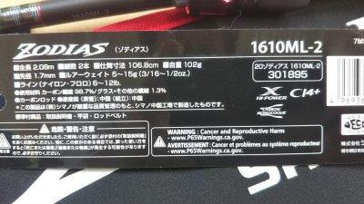 DSC 0514 400x225 シマノ 20ゾディアス(ZODIAS)【1610ML 2】バスロッドをアマゾンで購入 開封レビュー