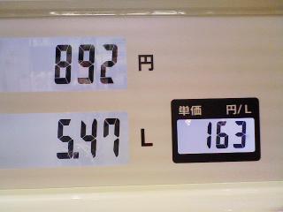 2008 0912 01s スペイシーの燃費 その後